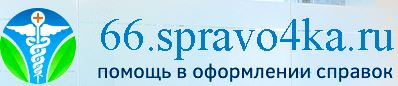 Медсправки в Екатеринбурге на 66.spravo4ka