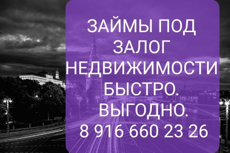 В долг под проценты выдам до 60 млн руб под залог недвижимости