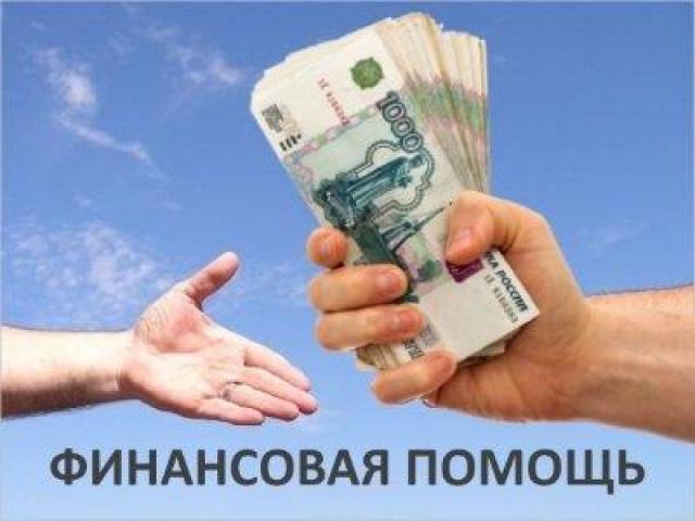 Гарантированная помощь в получении потребительского кредита под разумный процент