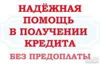 Одобрение Кредита по двум документам Без предоплаты. Сумма до 5 000 000 рублей