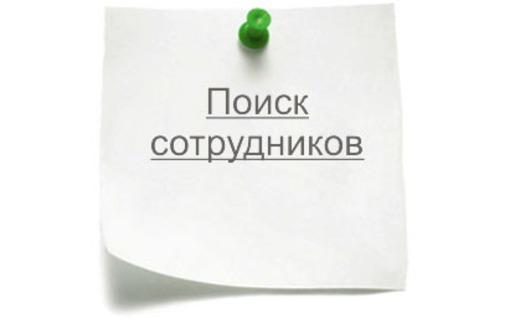 Удаленная работа для всех регионов РФ