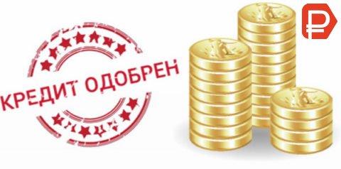 Помощь в кредите в Москве и Краснодаре от 300 000т. р. с просрочками и плохой КИ