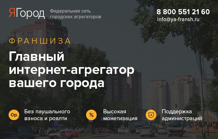 Готовый бизнес в Ульяновске