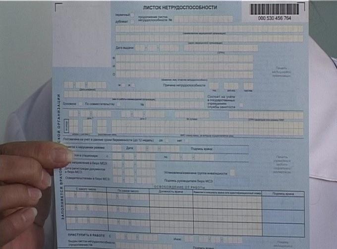 Купить больничный лист медицинские справки в Кемерово