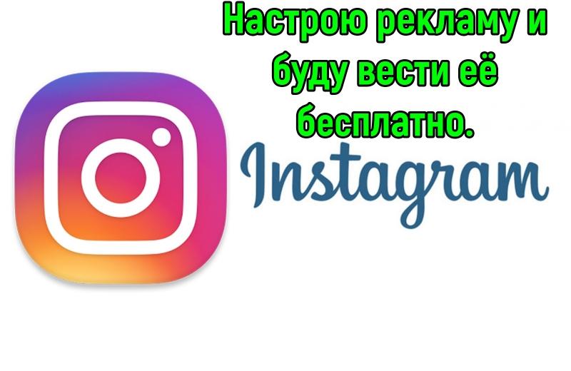 Настройка рекламы в Вконтакте и Инстаграм