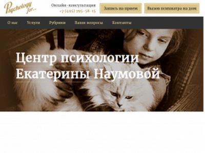 Психологический центp Екатерины Нaумовой
