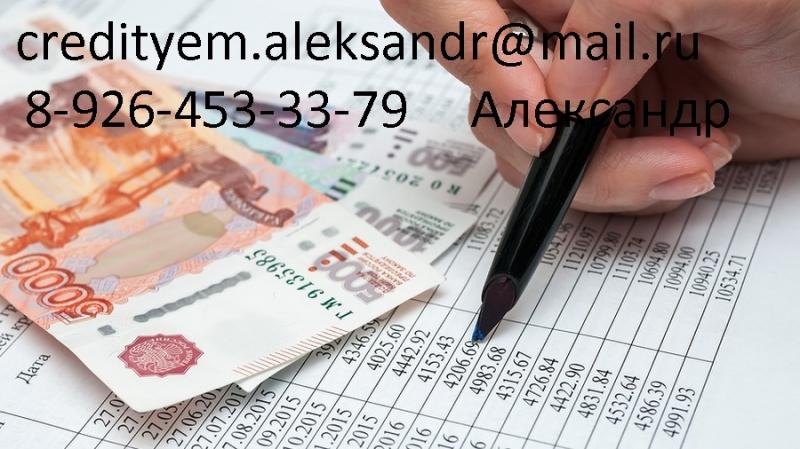 Оформим кредит с открытой просрочкой без комиссий и предварительных оплат
