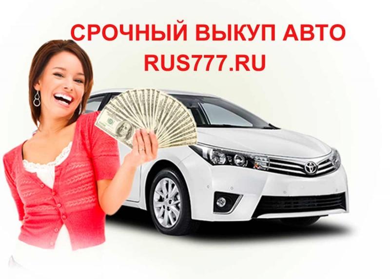 Выкупим  подержанный автомобиль