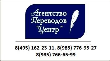 БЮРО  ПЕРЕВОДОВ   Москва  8 495 162-23-11,  8 985 766-65-99
