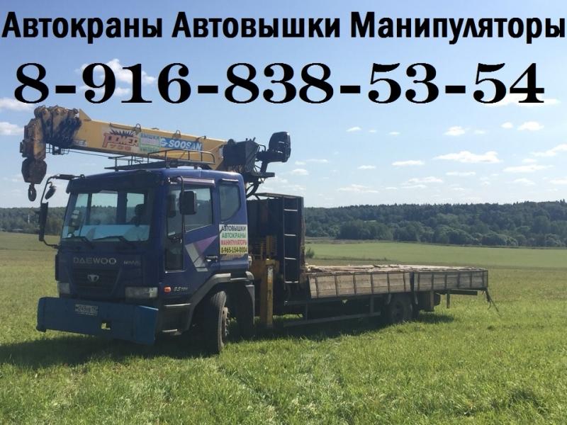 Услуги Аренда Заказ АВТОКРАНА АВТОВЫШКИ АВТОМАНИПУЛЯТОРА по Югу Подмосковья