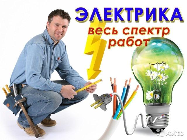 Электромонтажные работы любой сложности