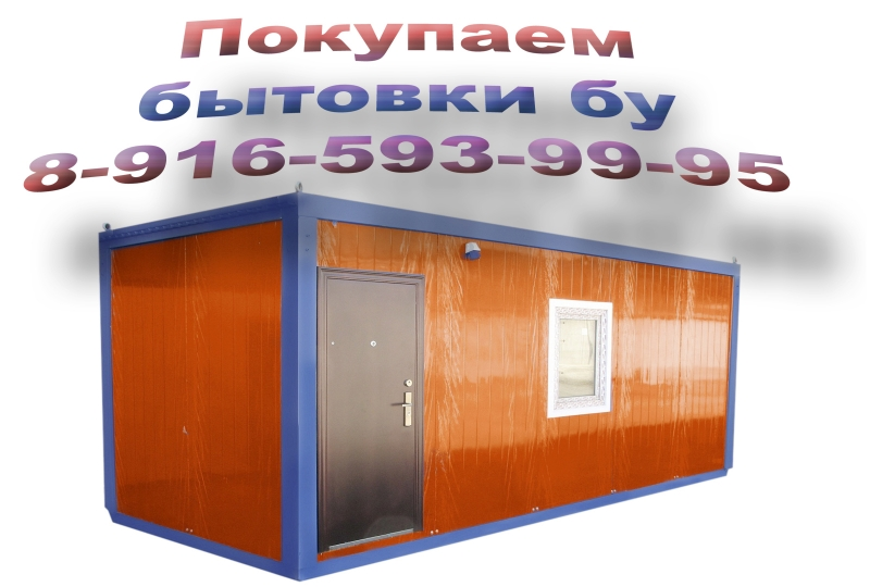 Купим бытовки бу, металлические строительные