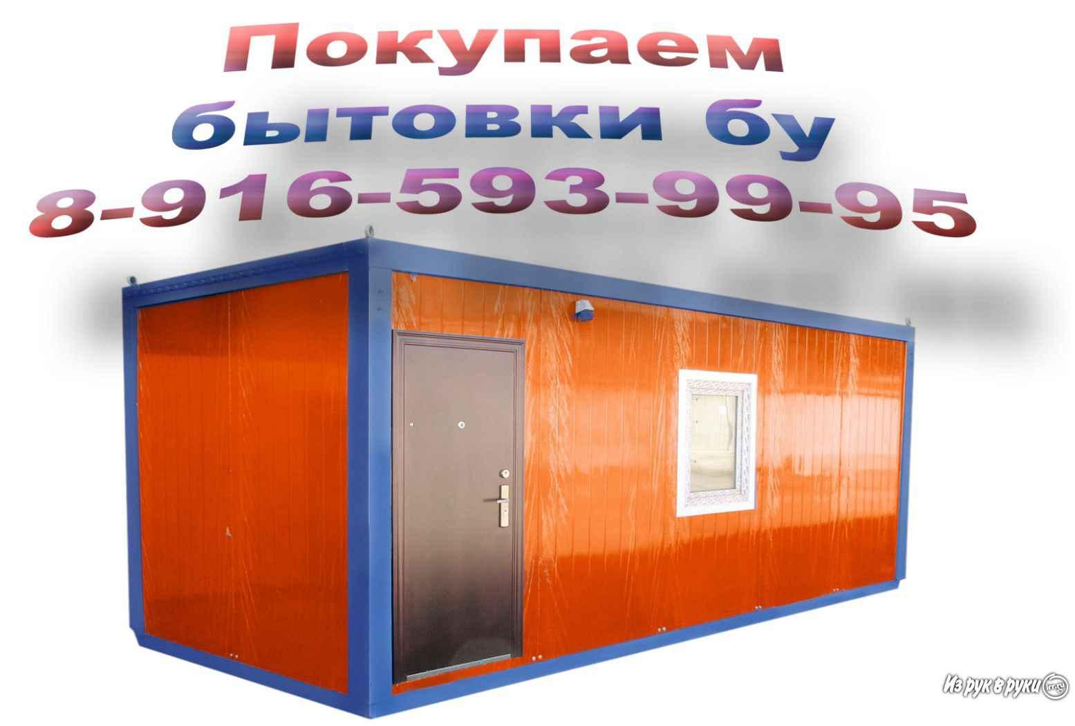 Покупаем строительные бытовки бу