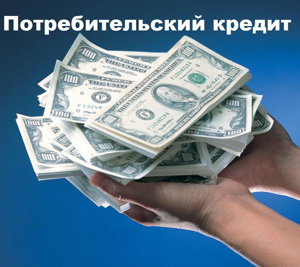 Реальная помощь в получении финансов от сотрудников банка.