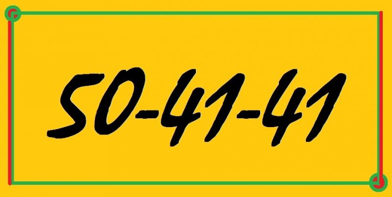 Красивый номер городского телефона Ростелеком