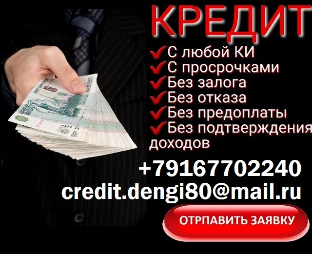 Частный кредит от частного лица. В день обращения до 4 млн руб.