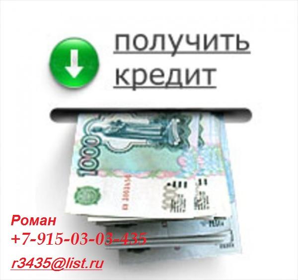 Кредит, для всех, без ограничений.