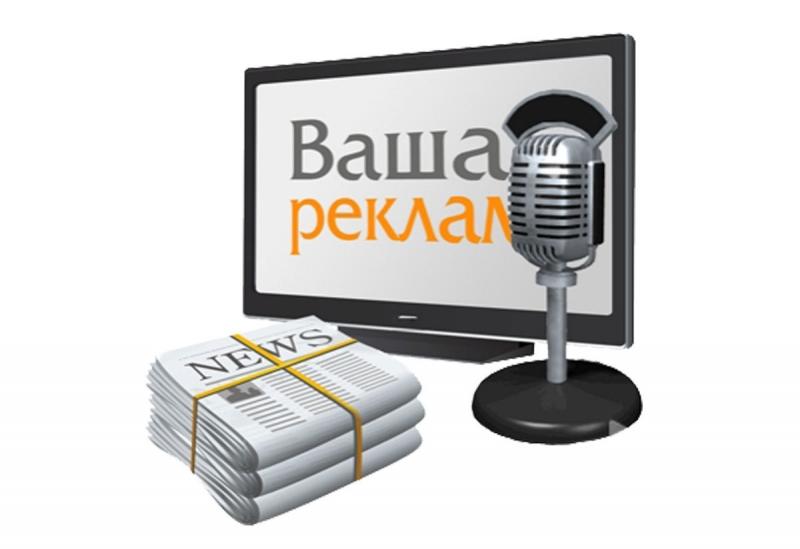 Нужен персонал Реклама по всей территории РФ Любые СМИ.