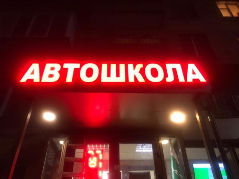 Автошкола в Новогиреево предлагает курсы недорого