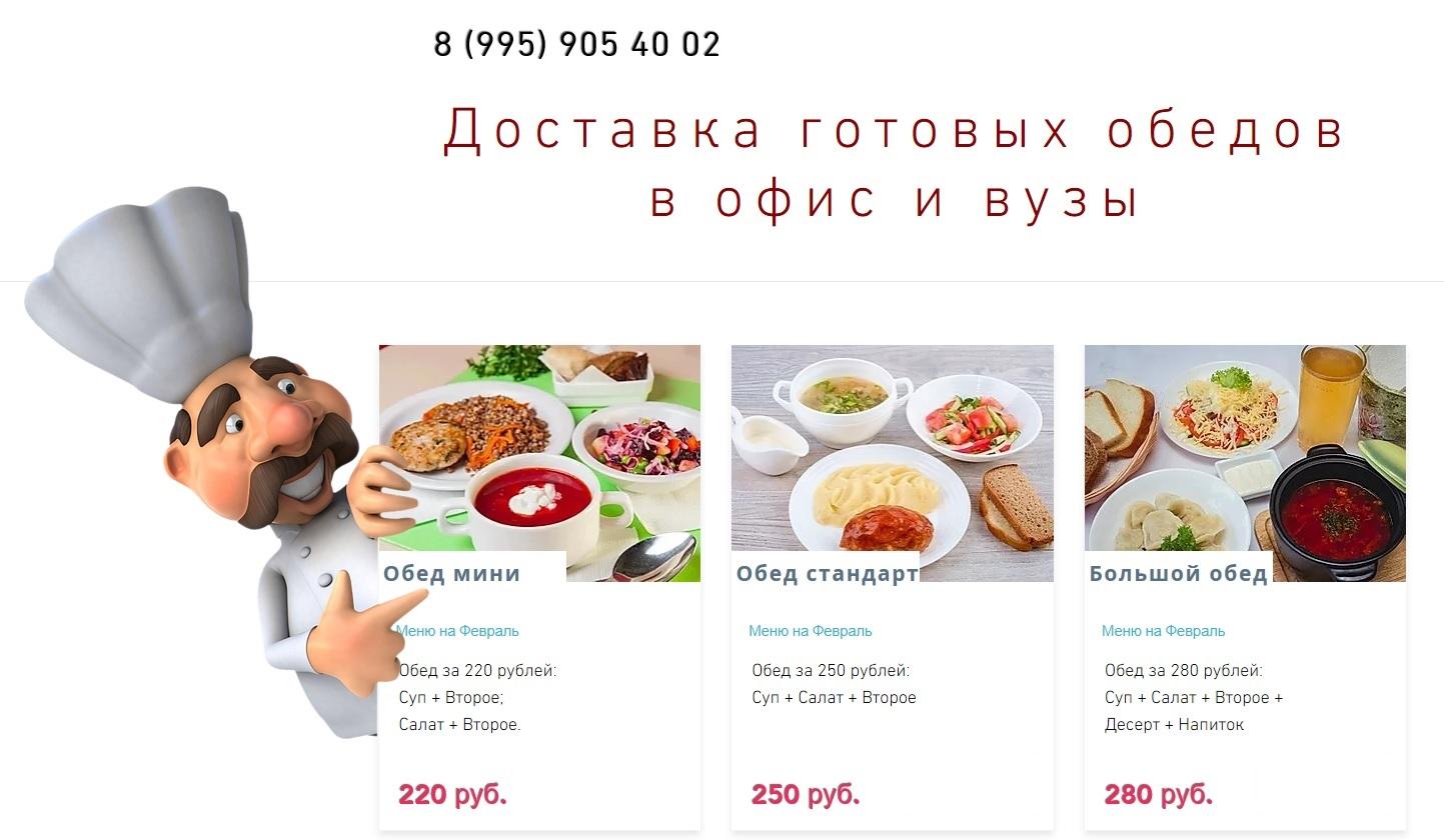 Доставка домашних обедов в институт по Москве.
