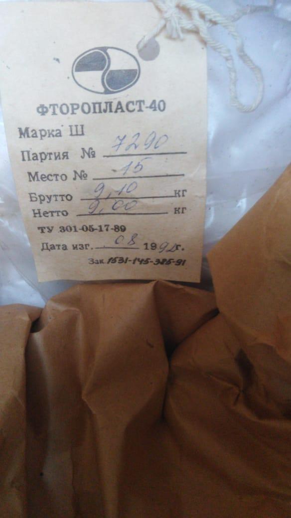 Куплю фторопластовый порошок просроченный, фторкаучук скф-26, 32 неликвиды по РФ