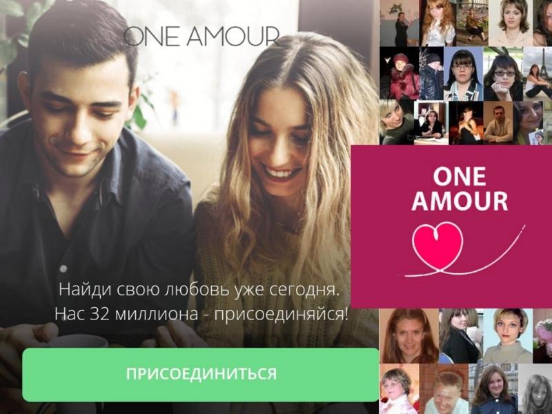 One Amour - НАЙДИ СВОЮ ЛЮБОВЬ