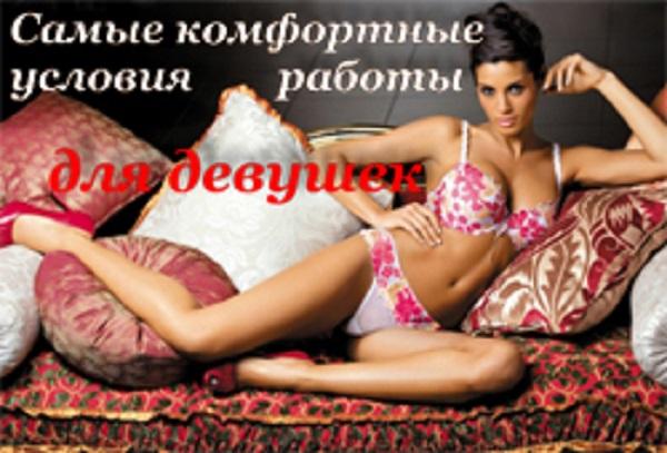 Требуются девушки массажистки в эскорт 18 Одесса