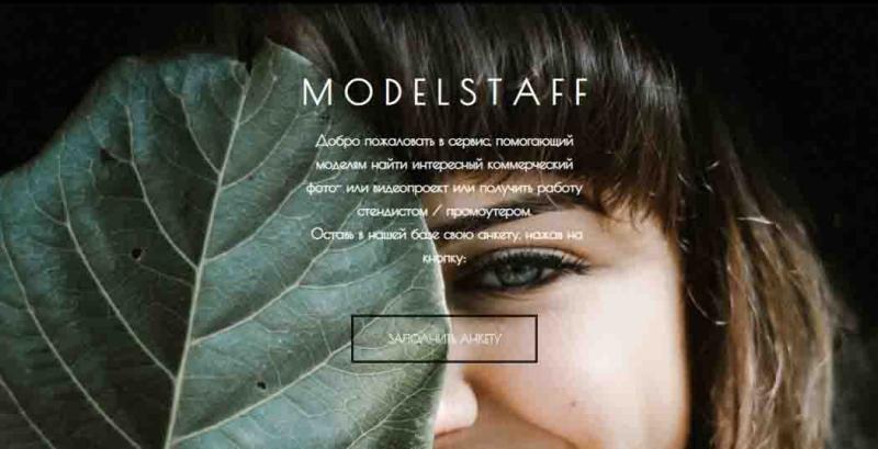 Сервис для моделей и промоутеров ModelStaff.club