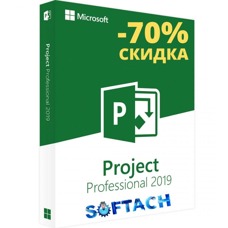 Продаю бессрочную лицензию Microsoft Project 2019 Pro по 70 скидке только до 29 декабря