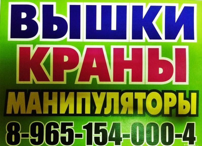 АВТОКРАНЫ АВТОВЫШКИ МАНИПУЛЯТОРЫ в Подольске-Климовске-Чехове-Домодедово-Видное