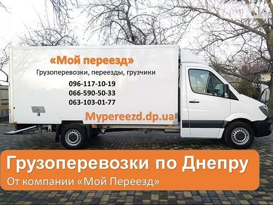 Грузоперевозки. Грузовое такси. Перевозка мебели. Грузчики.