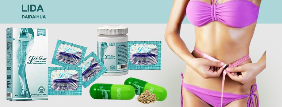 Похудения средства стимулирует естественные процессы, помагают убрать целлюлит