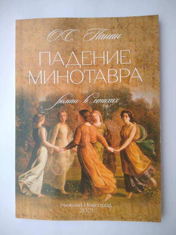 Новинка роман в стихах «Падение Минотавра»